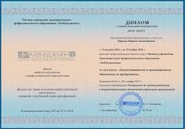 Диплом Специалист по документационному обеспечению Выдается диплом о переподготовке Разработано по Профстандарту 276 н от 06 05 2015 Специалист по документационному и организационному обеспечению