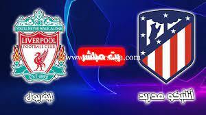 الان Live بث مباشر ليفربول واتلتيكو مدريد Liverpool vs Atlético Madrid وهدف  محمد صلاح