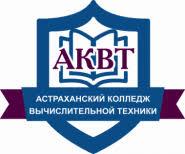 Контрольно оценочные средства по МДК Эксплуатация  Астраханский колледж вычислительной техники Контрольно оценочные средства