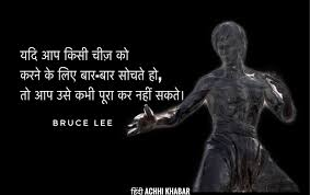 Hindi Motivational Thoughts हkhabar