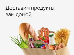 Семья сеть магазинов в Перми и Пермском крае Домой доставим