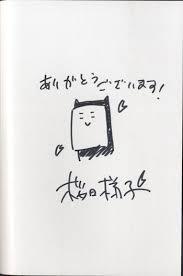 直筆イラストサイン本 桜日梯子 抱かれたい男1位に脅されています 2 Fg