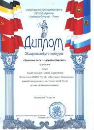 Диплом участника Дошкольное образование