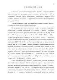 Рефераты из Экологическое право Юриспруденция docsity Банк  Реферат на тему Экологические преступления