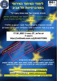לוח שנה אקדמי האוניברסיטה העברית 2021