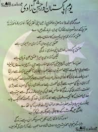 youm e azadi or jashan e azadi independence day shehar e  youm e azadi jashan e azadi youm e