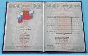 Купить диплом училища в Москве  Наличие диплома предполагает хорошие перспективы на будущее Но что делать если вы уже закончили другое учебное заведение или оценки в имеющемся дипломе