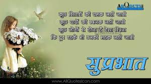 hindi good morning es wshes for whatsapp life facebook images inspirational thoughts sayings greetings wallpapers pictures images