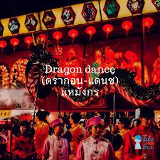 สนทนาภาษาอังกฤษในวันตรุษจีน – TakeMeTour's Blog