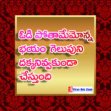 Telugu Inspirational Quotes Of Successful Life Fearless Quotes In