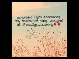 School Life MemoriesHeart Touching Malayalam Video🤓 YouTube Best Malayalam Quotes About Sad Moment