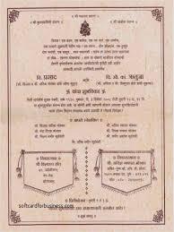 45 How To Create Marathi Wedding Invitation Template With Stunning Design With Marathi Wedding Invitation Template Cards Design Templates