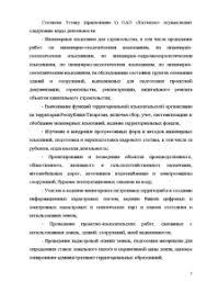 Отчет по производственной практике в ОАО Казтисиз Отчёт по  Отчёт по практике Отчет по производственной практике в ОАО Казтисиз 6