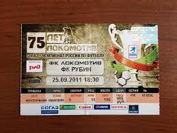 Билет Локомотив Москва Рубин Казань 25 09 2011