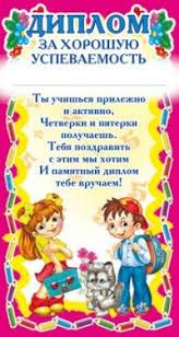 Мини диплом за хорошую успеваемость детский Купить книгу с  Мини диплом за хорошую успеваемость детский