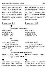 Математика класс контрольные работы Самые новые учебники Гдз физика 8 класс тесты Математика 5 класс Контрольные работы Предложенные в сборнике контрольные работы соответствуют тематическому планированию