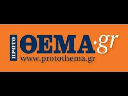 Protothema logo