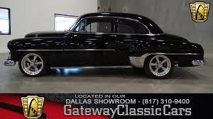 1952 Chevrolet Styleline #300-DFW Gateway Classic Cars of Dallas ...