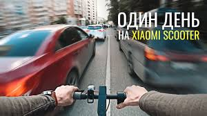 Целый День на <b>Электросамокате Xiaomi Mijia</b> Electric Scooter M365