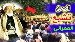 القاضي محمد بن اسماعيل العمراني| جمع كبير في جنازة العمراني - YouTube