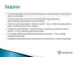 Презентация на тему Дипломная работа Коррекционно  6 1 изучить научную психолого педагогическую
