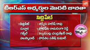 Mla List Trs Mla Candidates List Constituency Wise Cm Kcr Early Polls In