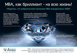 mba ИТ Директор  аккредитацию которой имеют МВА ИМИСП с добавлением специализации Информационные технологии и перечнем пройденных специализацированных курсов