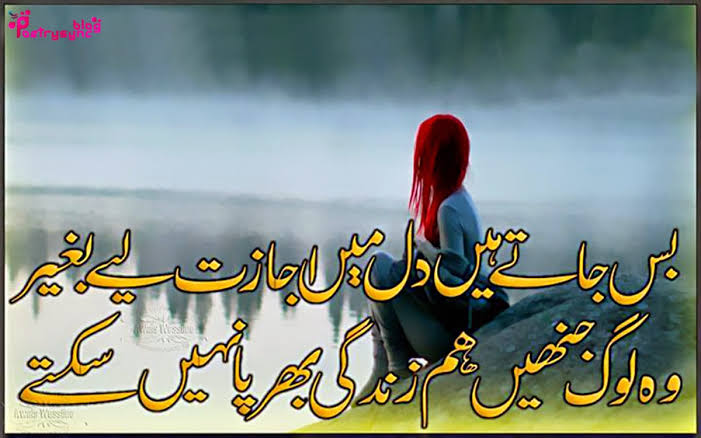 zindagi sad shayari in urdu