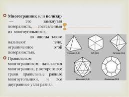 Презентация МНОГОГРАННИКИ класс  Многогранник или полиэдр это замкнутая поверхность составленная из много