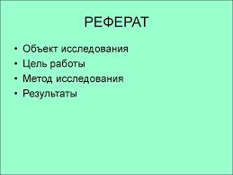 Курсовой проект Реферат online presentation  РЕФЕРАТ