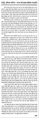 short essay on ldquo prativa patil s first w president rdquo in hindi
