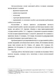 Особенности государственной службы органов внутренних дел на  Дипломная Особенности государственной службы органов внутренних дел на современном этапе 5
