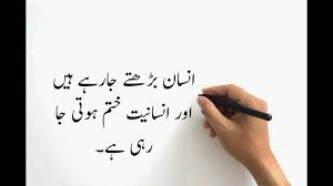 Great Personality Quotes In Urdu Daily Motivational Quotes