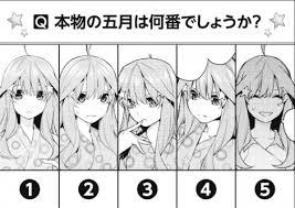 画像写真 五等分の花嫁5つ子当てクイズ話題 そっくりな五月が5人