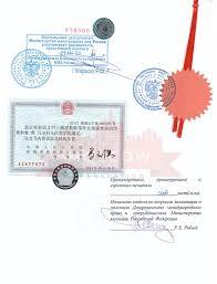 Консульская легализация документов для Китая КНР  Стоимость консульской легализации для КНР