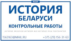 Заказать контрольную работу по истории Беларуси