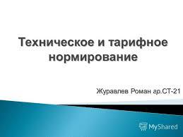 Презентация на тему Журавлев Роман гр СТ Важнейший  1 Журавлев Роман гр СТ 21