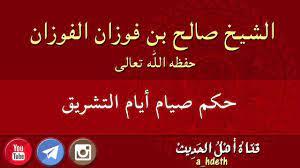 حكم صيام أيام التشريق - الشيخ صالح بن فوزان الفوزان - YouTube