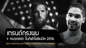 สองซะหนอย เทรนดทรงผมและหนวดเครา ในกฬาโอลมปค 2016