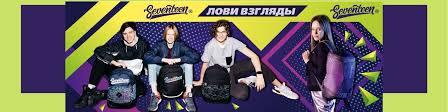 <b>My seventeen</b>. <b>Рюкзаки</b> для всех | ВКонтакте