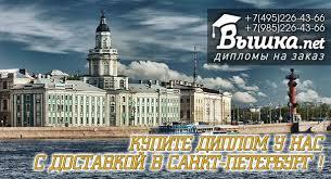 Купить диплом о высшем образовании в Санкт Петербурге  Купить диплом в Санкт Петербурге