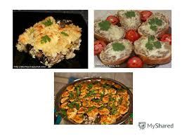 Презентация на тему Курсовая работа по теме Современные  9 Грибы используются как самостоятельное блюдо так и в сочетании с овощами картофелем крупами Как правило гарниры отпускают в горячем виде