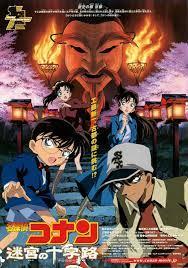 El Rincón de Yu-Chan: Detective Conan: Película 7. Cruce en la antigua  capital -Subtitulado- Online