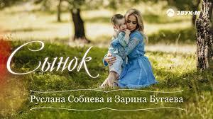 Руслана Собиева и Зарина Бугаева - Сынок | Премьера трека ...