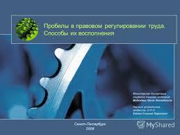Презентация на тему Пробелы в правовом регулировании труда  1 1