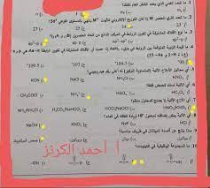 بالصور: إجابة امتحان الكيمياء 2021 للثانوية العامة توجيهي فلسطين | وكالة  سوا الإخبارية