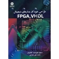 طراحی خودکار مدارهای دیجیتال FPGA,VHDL هوشمند کفاشیان-خراسان ...