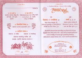invitations hindi card sles wordings wedding invitation wording in font letter brother marriage hindu manuhar