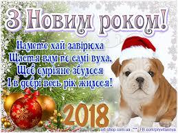 Картинки по запросу новорічні вітання 2018
