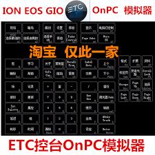 etc series console onpc simulator eos gio ion lighting console 3d visualization